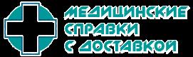 Справки в Москве
