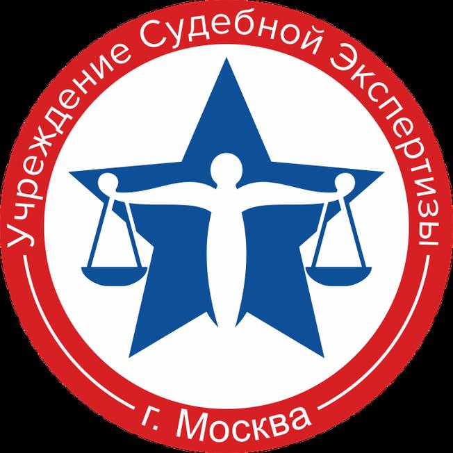 учреждение судебной экспертизы города Москвы