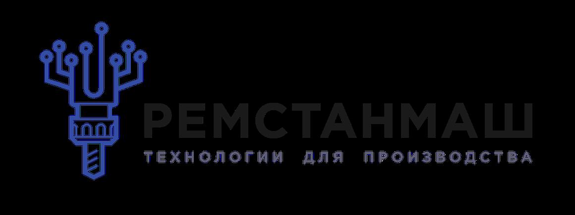 РЕМСТАНМАШ