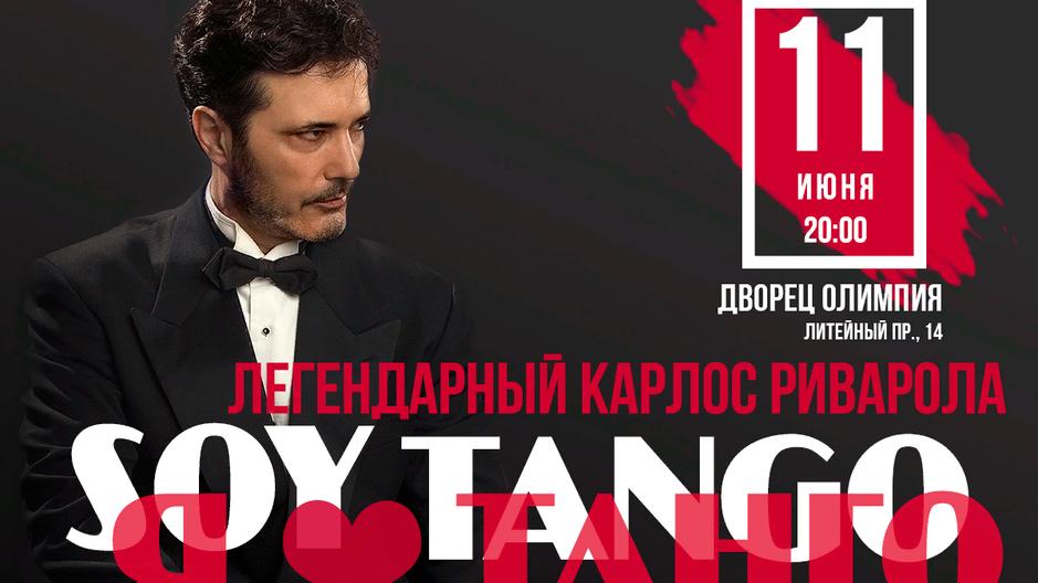 Soy Tango (Я-Танго). Так можно охарактеризовать творческий путь легенды аргентинского танго Карлоса Риварола. Всемирно-известная егенда и мэтр танго.