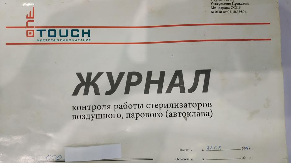 """Журнал """"Контроля работы стерилизаторов воздушного, парового (автоклава)"""""""