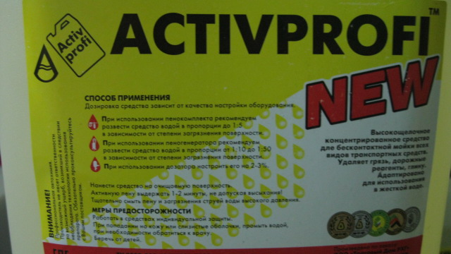 Способ применения:  Для пенокомплекта до 1:5  Для пеногенератора  до 1:50
