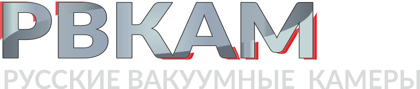 РВКАМ русские вакуумные камеры