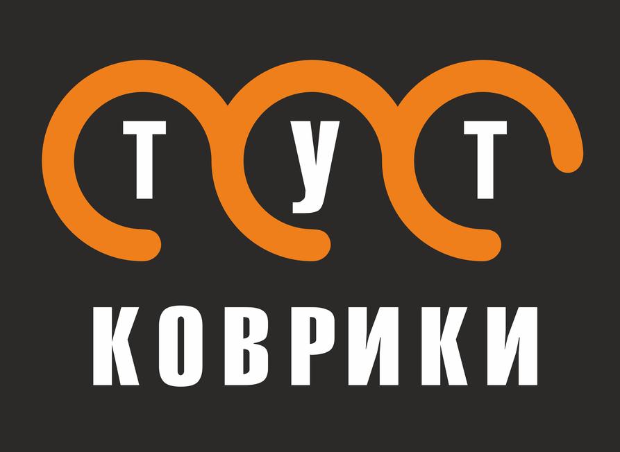 Ателье автоковриков Коврики-ТУТ