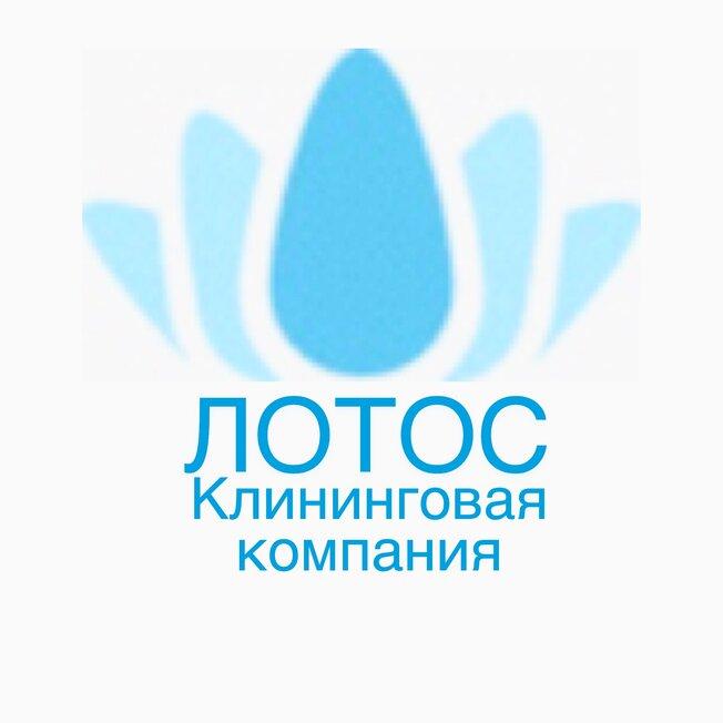 ЛОТОС клининговая компания
