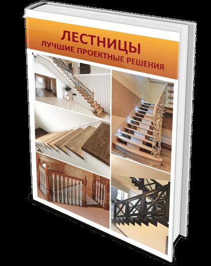 Каталог лестниц - скачать