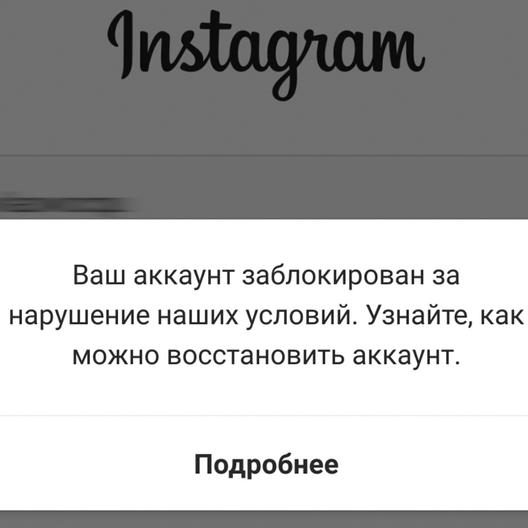 Блокировка аккаунта Инстаграм
