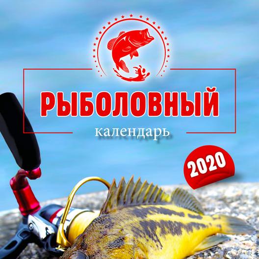 Календарь Рыболова 2020