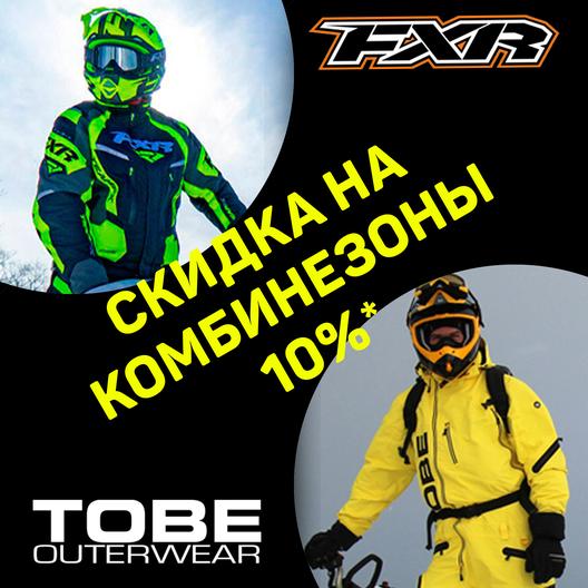 Распродажа комбинезонов Tobe, Klim и FXR