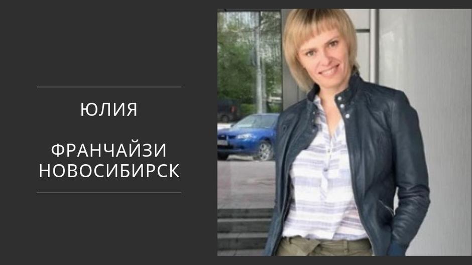 Юлия, партнёр в г. Новосибирск