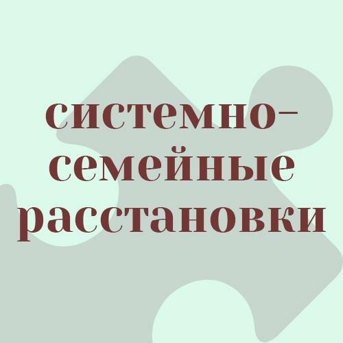 Системно семейная терапия. Расстановки в Москве