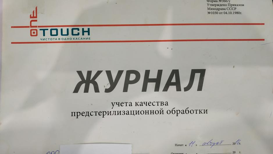 """Журнал """"Учета качества предстерилизационной обработки"""""""
