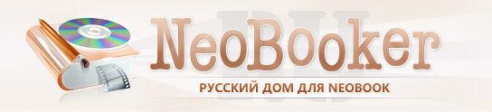 Сообщество поддержки пользователей NeoBook /  VisualNEO Win