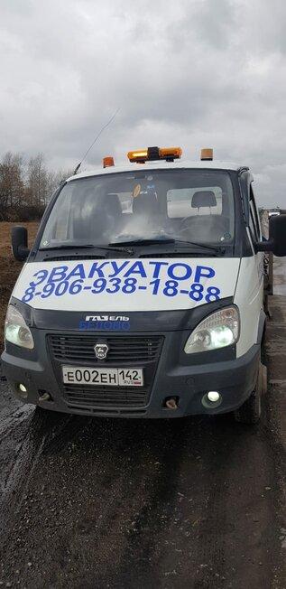 Эвакуатор Белово