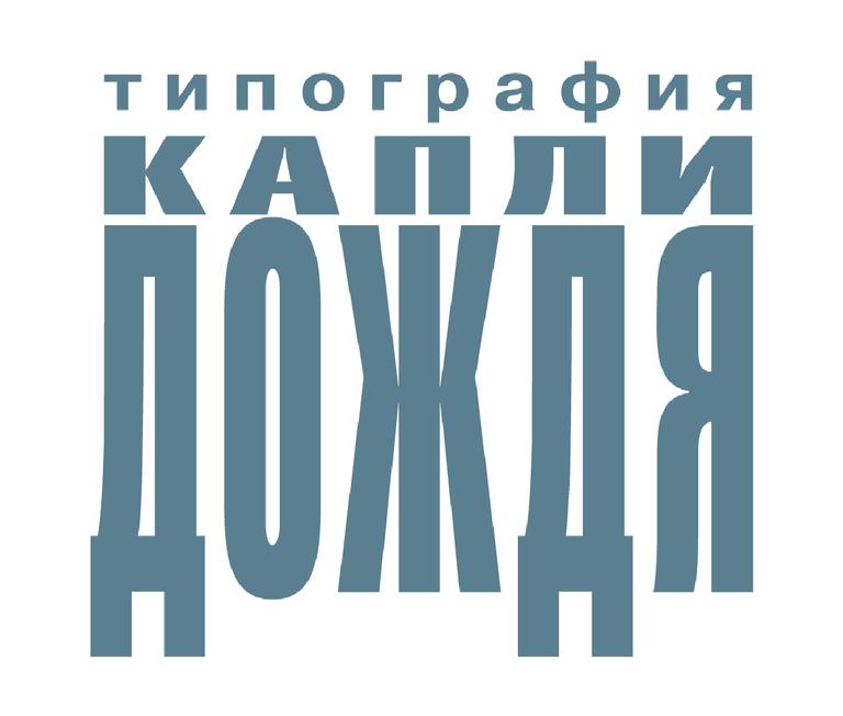 "Логотип типографии ""Капли Дождя"""