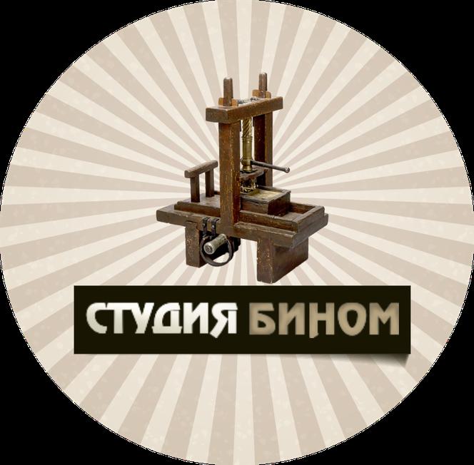 """ОПЕРАТИВНАЯ ПОЛИГРАФИЯ """"БИНОМ"""""""