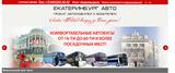 Заказ транспорта в Екатеринбурге