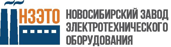 Новосибирский завод электротехничекого оборудования