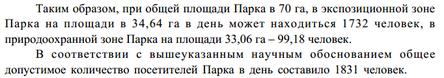 Фрагмент из ответа Минприроды РК на информационный запрос