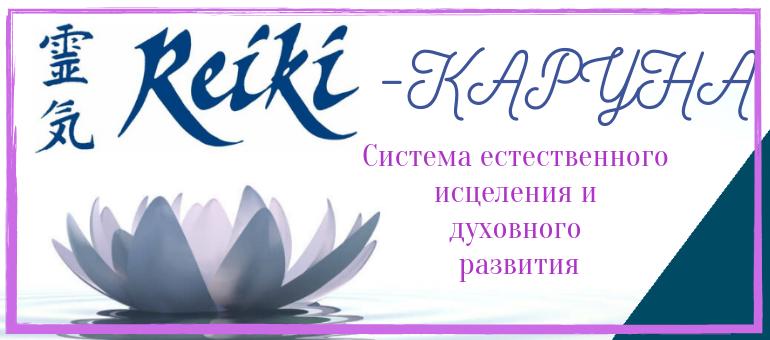Рейки-Каруна