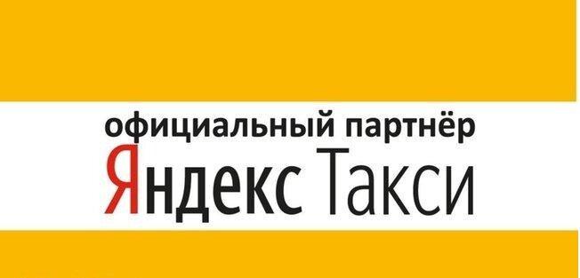 Официальный партнер Яндекс.Такси