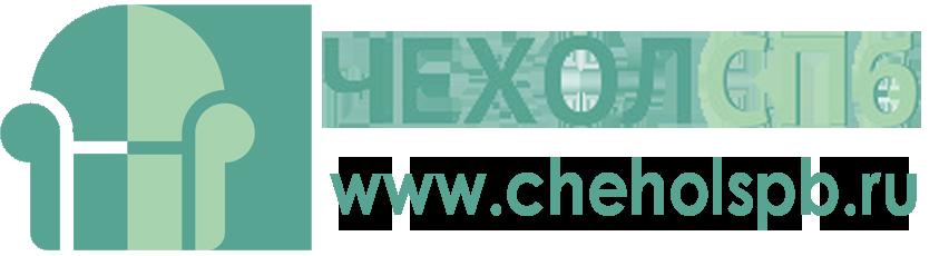 ЧехолСПБ - Ателье мебельных чехлов.