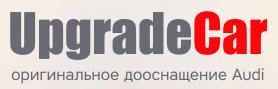 Дооснащение AUDI от UpgradeCar