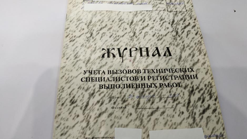 """Журнал """"Учета вызовов технических специалистов и регистрации выполненных работ"""""""
