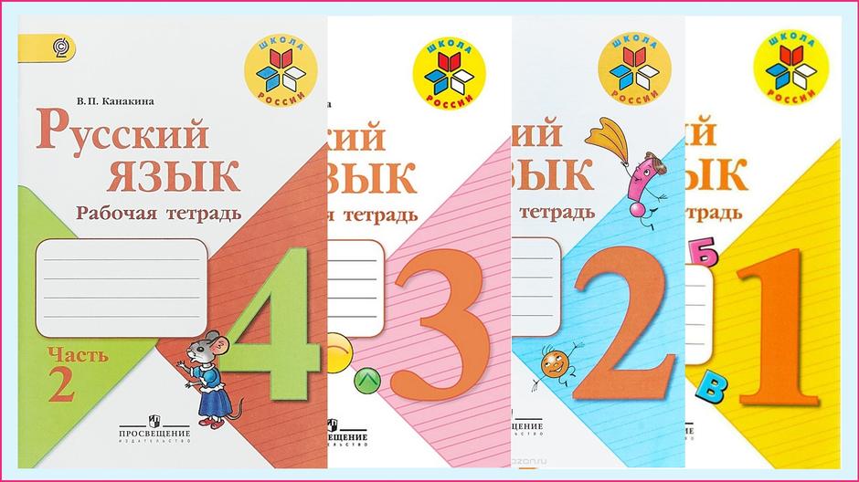 Канакина русский язык