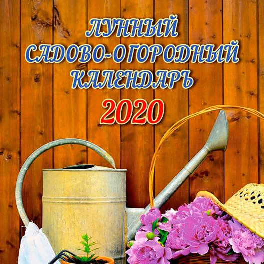 Календарь Садовый 2020