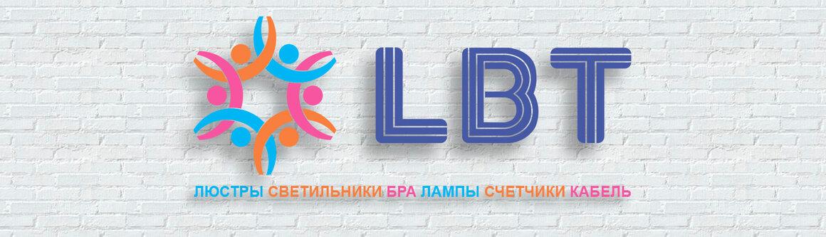 Светильники LBT ЛБТ