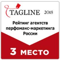 3 место: Рейтинг агентств перфоманс-маркетинга России 2018 TAGLINE