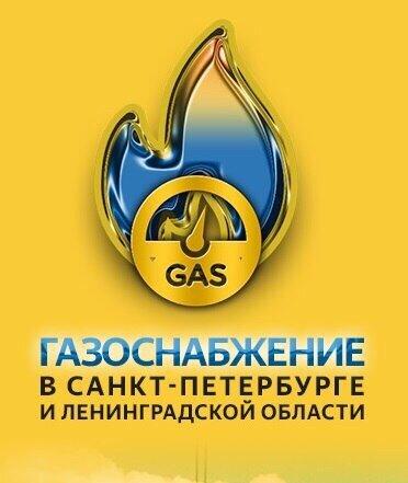 Газификация частных домов в Ленинградской обл.