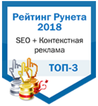 3 место: Рейтинг SEO-компаний 2018 Рейтинг Рунета
