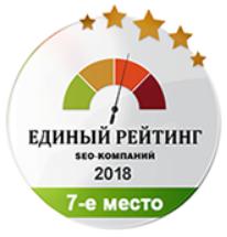 7 место: Единый рейтинг SEO-компаний 2018 Ruward