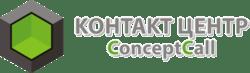 Контакт-центр-КонцептКолл-логотип