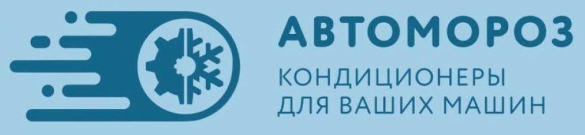 http://avtomoroz70.ru