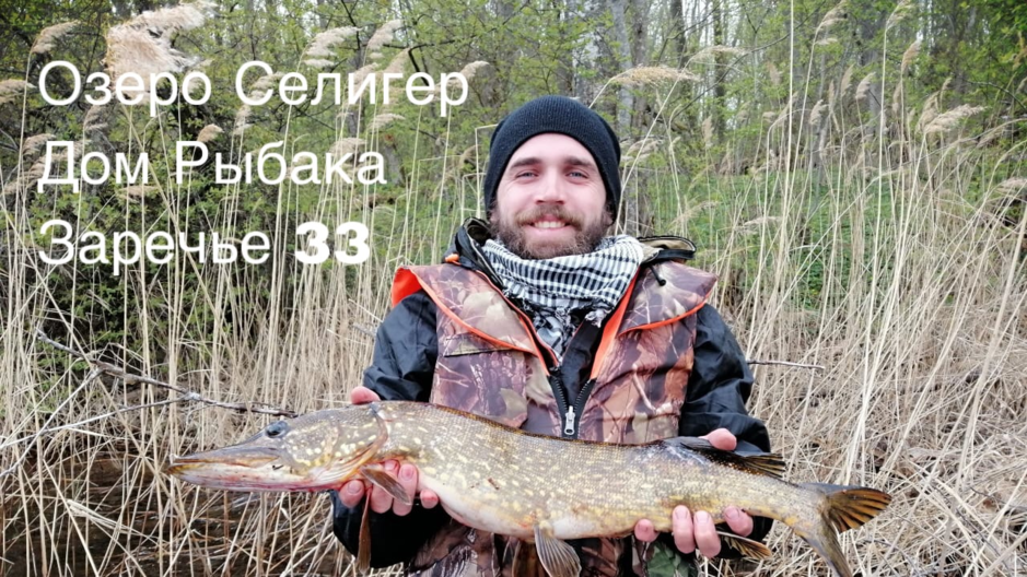 Отдых и рыбалка на озере Селигер