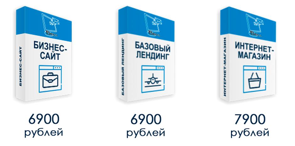 Бизнес-сайт от 6900 рублей! Интернет-магазин от 7900 рублей!