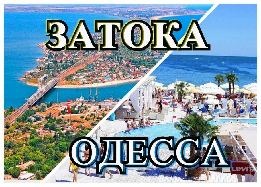 Отдых на море. Затока (1 линия), Одесса (Аркадия). Самые низкие цены.