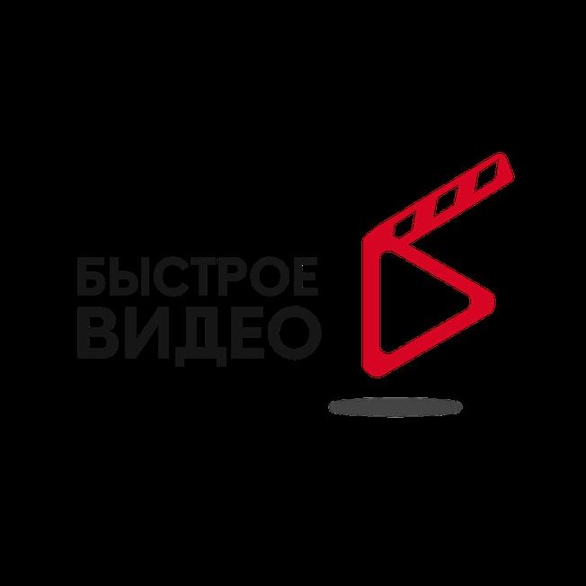 """Студия Быстрое видео (ООО """"АйСи Лаб"""")"""