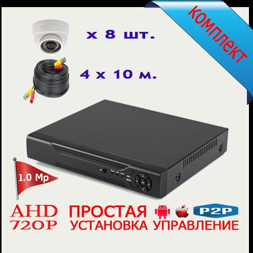 Комплект видеонаблюдения AHD 180