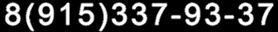 8 (915) 337-93-37