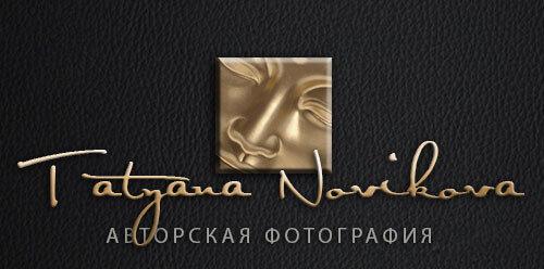 Фотограф Татьяна Новикова