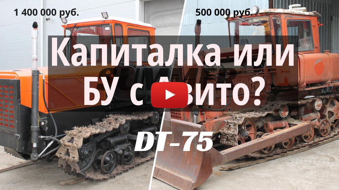 Капитальный ремонт трактора ДТ-75 в 2021 году, рациональный подход к капремонту -  YouTube