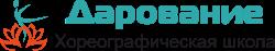 Школа танца Казань