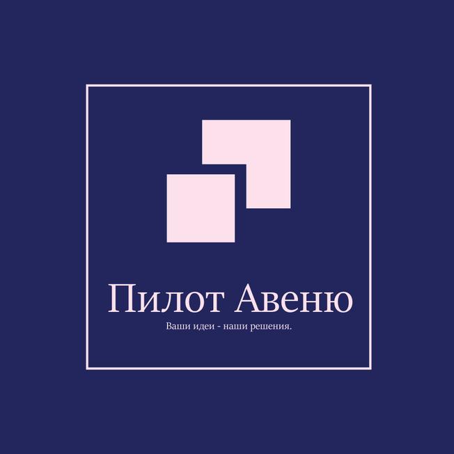ООО Пилот Авеню