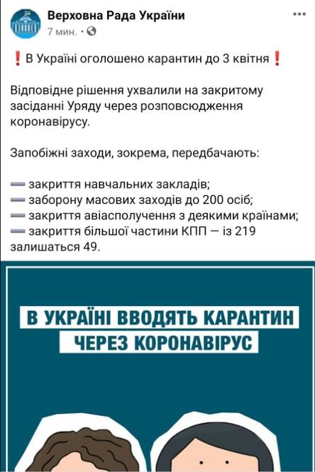 Карантин в Украине. Скриншот: ВРУ