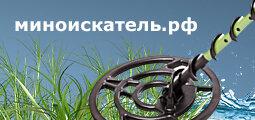 Магазин металлоискателей Ваше Хобби. Прибор - Garrett ACE-250.