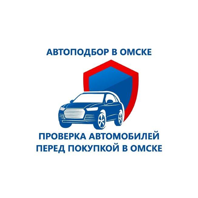Автоподбор в Омске — Проверка автомобилей перед покупкой в Омске